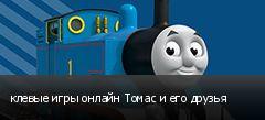 клевые игры онлайн Томас и его друзья