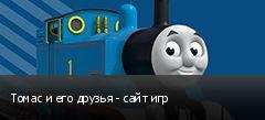 Томас и его друзья - сайт игр