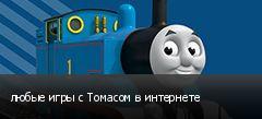 любые игры с Томасом в интернете