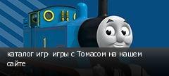 каталог игр- игры с Томасом на нашем сайте