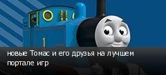 новые Томас и его друзья на лучшем портале игр