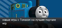 новые игры с Томасом на лучшем портале игр