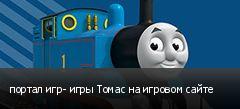 портал игр- игры Томас на игровом сайте