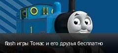 flash игры Томас и его друзья бесплатно