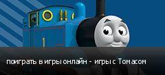 поиграть в игры онлайн - игры с Томасом