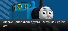 клевые Томас и его друзья на лучшем сайте игр