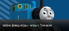 online флеш игры - игры с Томасом