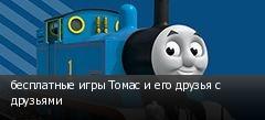 бесплатные игры Томас и его друзья с друзьями