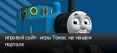 игровой сайт- игры Томас на нашем портале