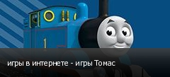 игры в интернете - игры Томас