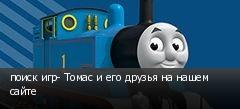 поиск игр- Томас и его друзья на нашем сайте