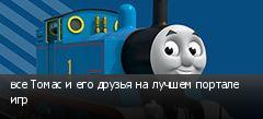 все Томас и его друзья на лучшем портале игр