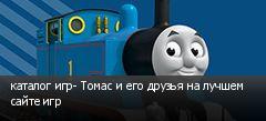 каталог игр- Томас и его друзья на лучшем сайте игр