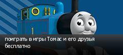поиграть в игры Томас и его друзья бесплатно