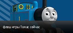 флеш игры Томас сейчас