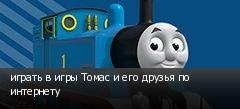 играть в игры Томас и его друзья по интернету