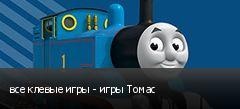 все клевые игры - игры Томас