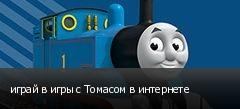 играй в игры с Томасом в интернете