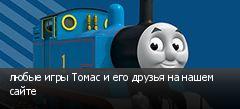 любые игры Томас и его друзья на нашем сайте