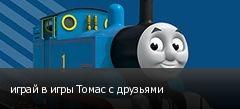 играй в игры Томас с друзьями