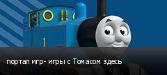 портал игр- игры с Томасом здесь