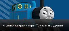 игры по жанрам - игры Томас и его друзья