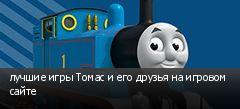 лучшие игры Томас и его друзья на игровом сайте