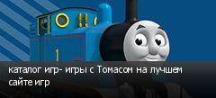 каталог игр- игры с Томасом на лучшем сайте игр
