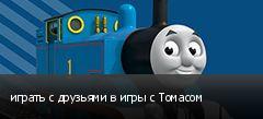 играть с друзьями в игры с Томасом