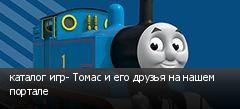 каталог игр- Томас и его друзья на нашем портале