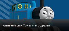 клевые игры - Томас и его друзья