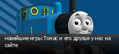 новейшие игры Томас и его друзья у нас на сайте