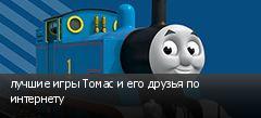 лучшие игры Томас и его друзья по интернету