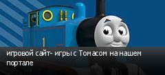 игровой сайт- игры с Томасом на нашем портале
