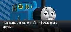 поиграть в игры онлайн - Томас и его друзья