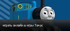 играть онлайн в игры Томас