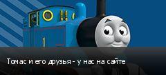Томас и его друзья - у нас на сайте