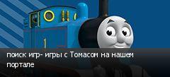поиск игр- игры с Томасом на нашем портале