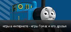 игры в интернете - игры Томас и его друзья