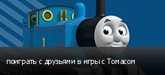 поиграть с друзьями в игры с Томасом