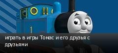 играть в игры Томас и его друзья с друзьями