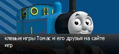 клевые игры Томас и его друзья на сайте игр
