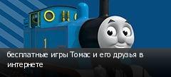 бесплатные игры Томас и его друзья в интернете