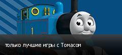 только лучшие игры с Томасом