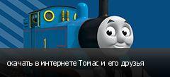 скачать в интернете Томас и его друзья