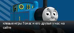 клевые игры Томас и его друзья у нас на сайте