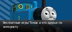 бесплатные игры Томас и его друзья по интернету