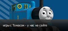 игры с Томасом - у нас на сайте