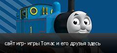 сайт игр- игры Томас и его друзья здесь
