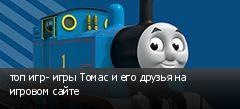топ игр- игры Томас и его друзья на игровом сайте